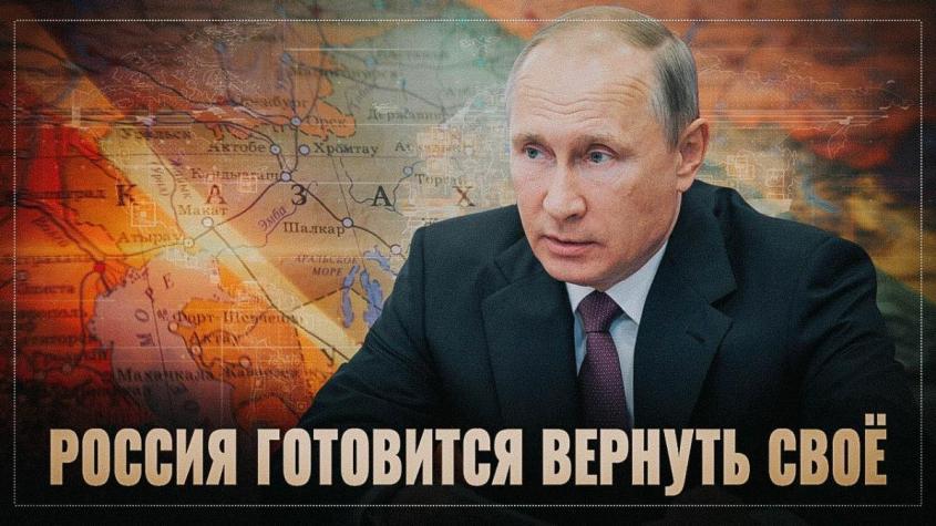 Путин шлёт намёки! Россия готовится вернуть все свои территории