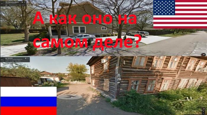 Россия и США сегодня: почему россияне преисполнены оптимизма, а американцы пессимизма?