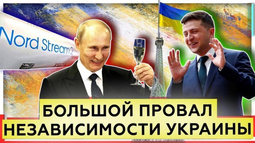 Большой «успех» независимости Украины. Северный поток 2 и Новогоднее поздравление