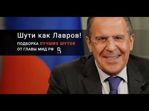 Лучшие шутки Сергея Лаврова (подборка цитат Министра иностранных дел России)