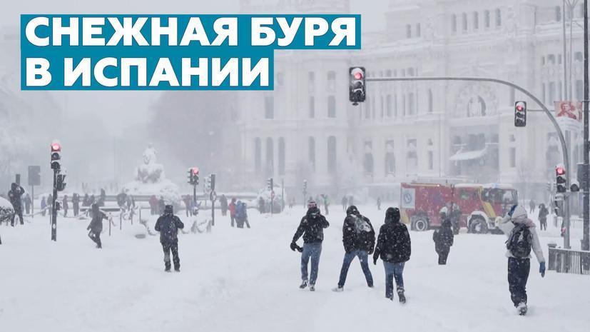 В Испании бушует самая сильная за полвека снежная буря: объявлен «красный» уровень опасности