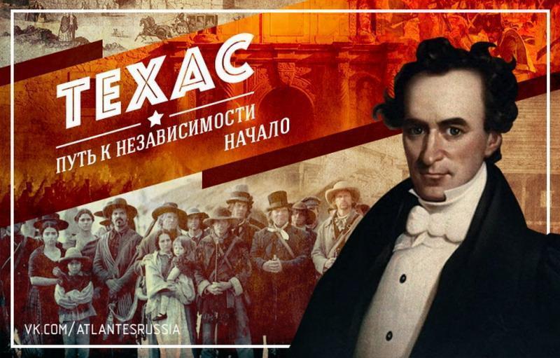 Законодатель штата Техас заявил о начале процесса отделения штата от США