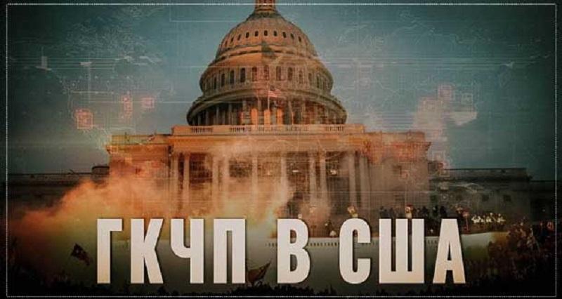 Американский ГКЧП. О двух преимуществах России над США