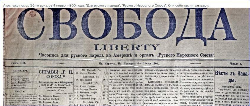 Когда появились украинцы? Точный ответ даёт американская газета «Свобода»
