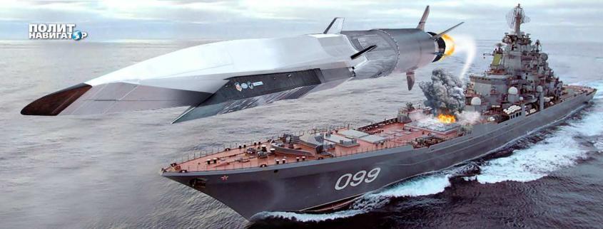 Россия вводит в строй мощнейший в мире крейсер с гиперзвуковыми «Цирконами»