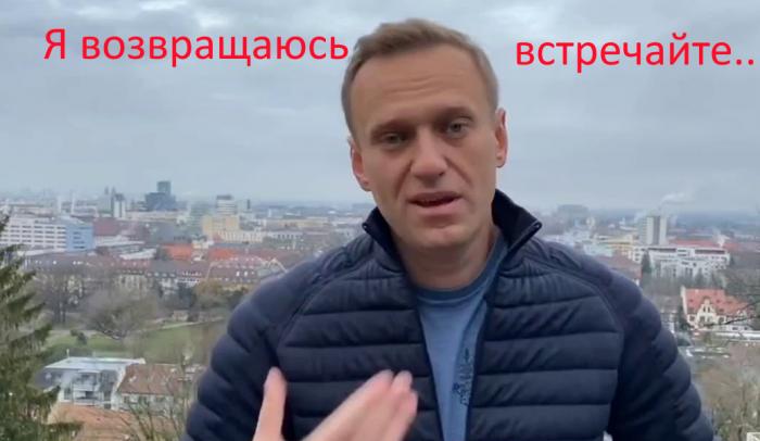 Почему Навальный возвращается в Россию? А у него что, есть выбор?