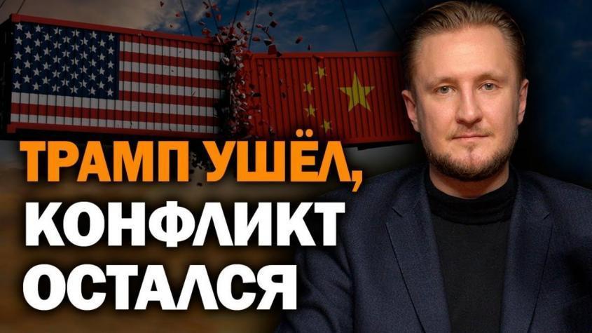 Новая Мировая? Почему Китай резко меняет риторику. Николай Вавилов