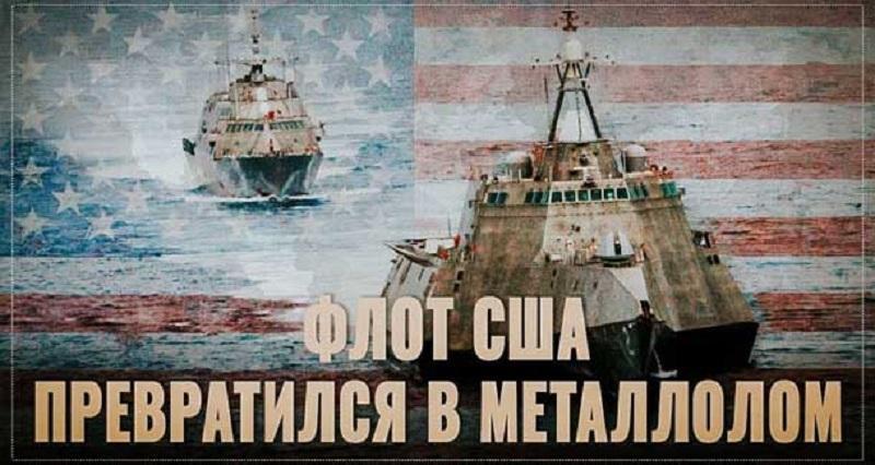 Беда пришла откуда не ждали. Целый класс боевых кораблей США превратился в металлолом