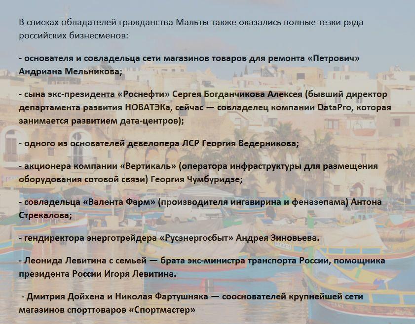 Гражданство для предателя: патриоты России скупают