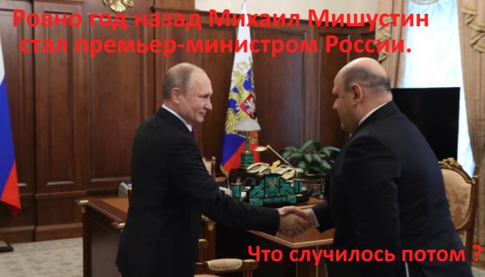 Ровно год назад Мишустин стал премьером России. Что случилось потом?