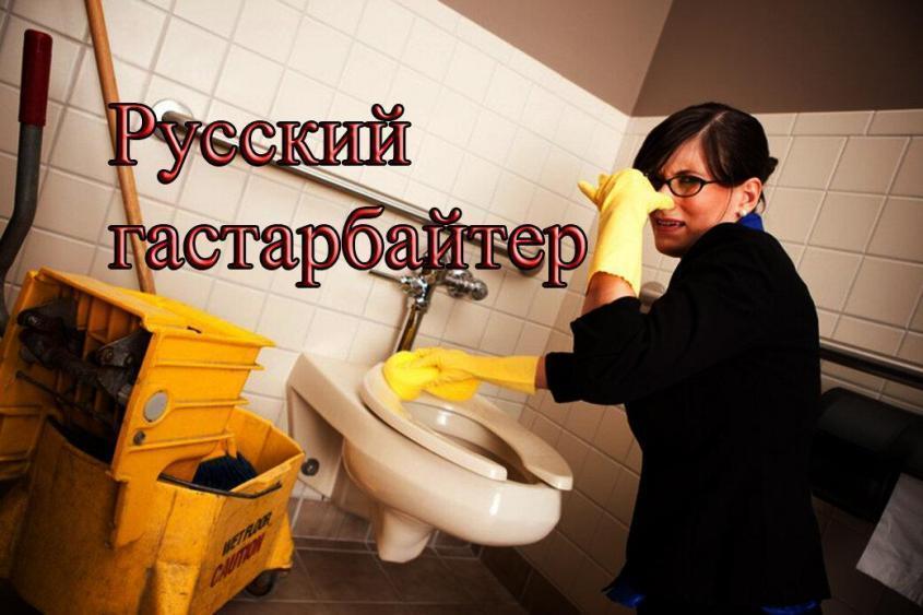 Почему русские «гастарбайтеры» не моют туалеты в других «развитых» странах?