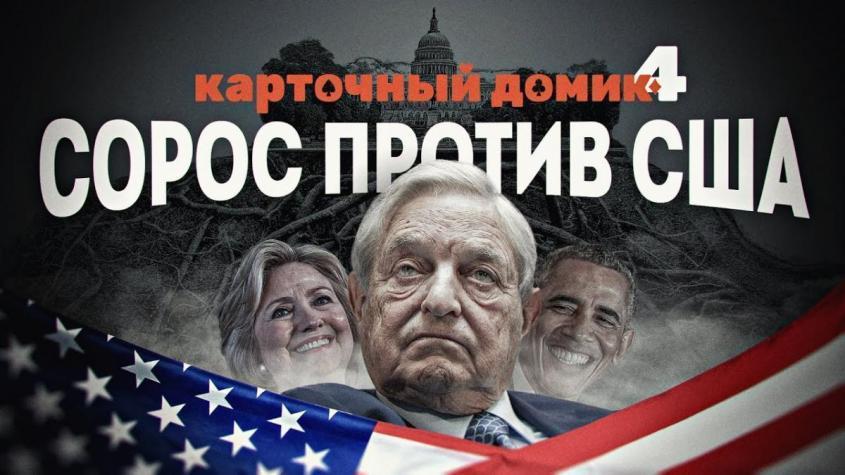 Сорос против США: что глобалисты построят на месте Америки. Дмитрий Перетолчин