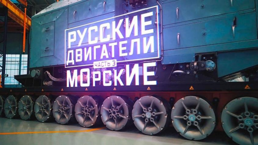 Русские морские двигатели. Когда наш флот полностью перейдёт на электротягу