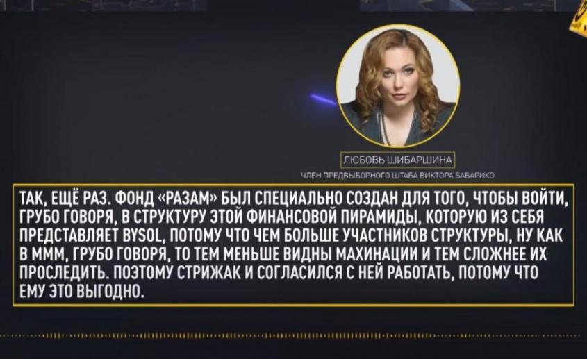 В Белоруссии прекрасные люди со светлыми лицами разворовали деньги оппозиции
