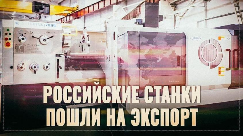 Россия – станкоколонка! Российские станки теперь работают даже в другом полушарии