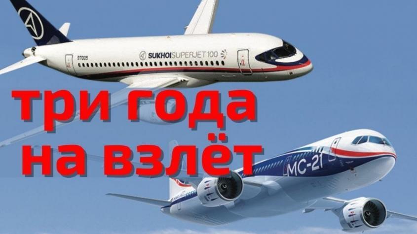 SS-100 и МС-21. Амбиции российской авиации и перспективы отечественного самолётостроения