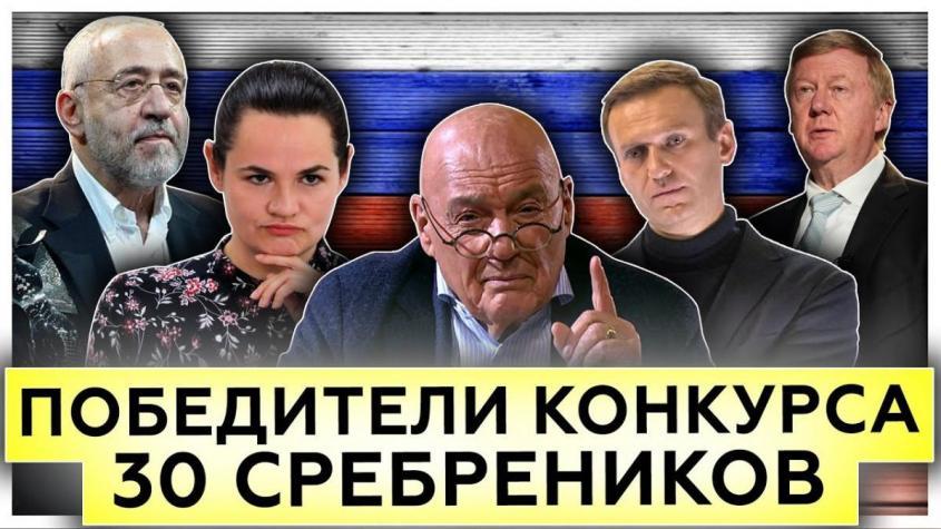 Топ-11 русофобов, заслуживших 404 шекеля: итоги конкурса «30 сребреников» 4 квартал 2020 года