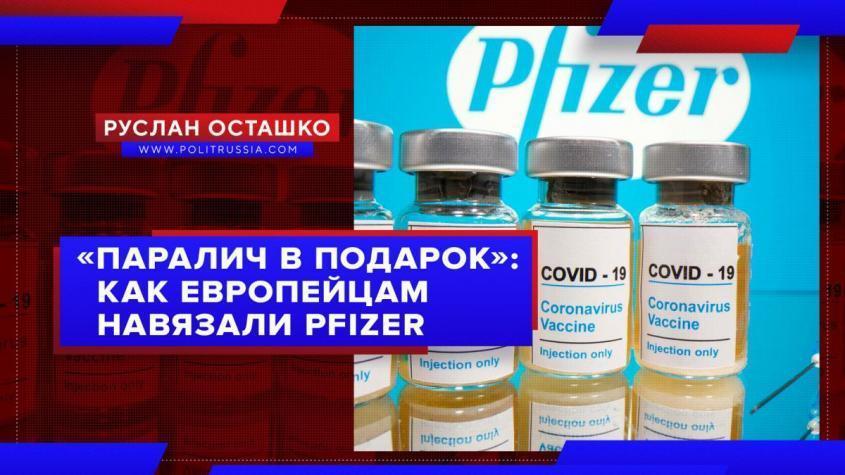 «Паралич в подарок»: как европейцам навязали опасную вакцину от коронавируса Pfizer