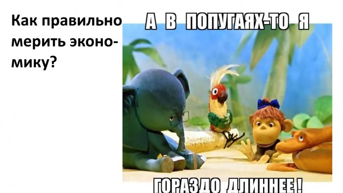 Как правильно считать экономику: «А в «попугаях» я гораздо длиннее…»(с)