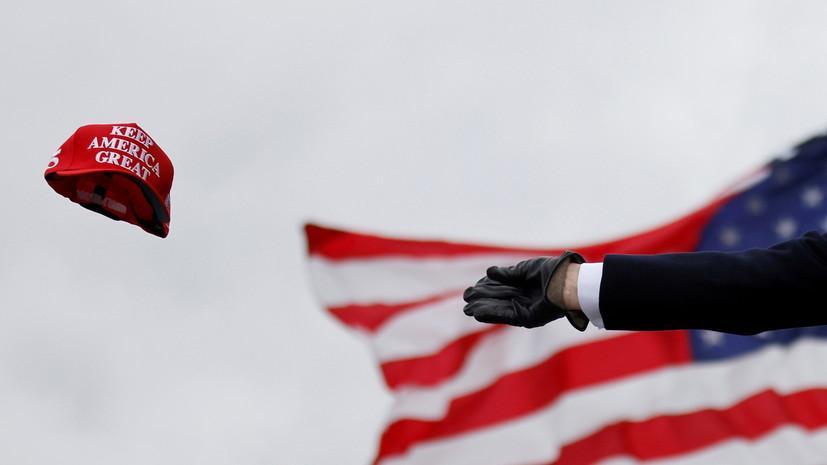 Трамп подвёл итоги своего президентства: «Движение, которое мы запустили, только начинается»