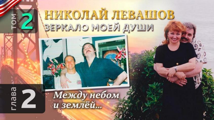«Зеркало моей души». Николай Левашов, том 2. Глава 2. Между небом и землёй.