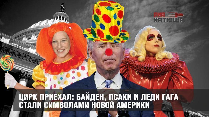 В США приехал цирк: Байден, Псаки и Леди Гага стали символами новой Америки