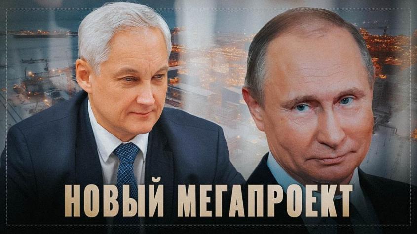 Путин и Белоусов начинают реализацию нового масштабного проекта. Триллионы инвестиций!