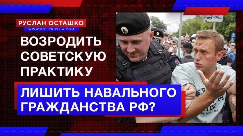 Пригожин предложил возродить советскую практику лишения гражданства, начав с русофоба Навального