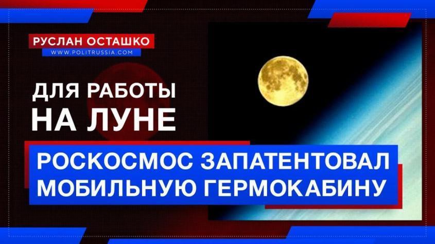 Роскосмос запатентовал мобильную гермокабину для работы на Луне