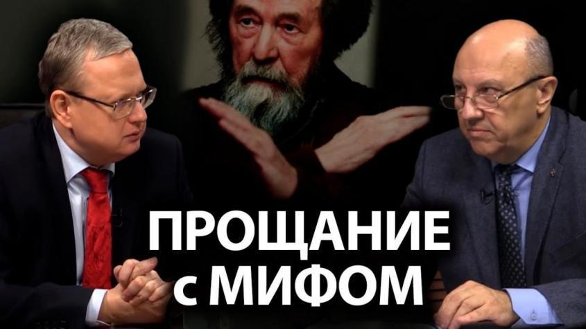Солженицын перед судом истории. Зеркало советского распада