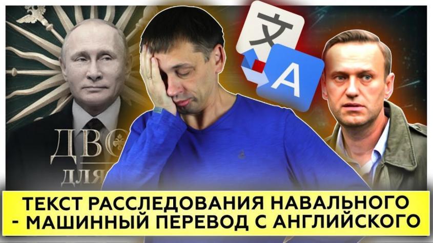 Текст расследования Навального – машинный перевод с английского