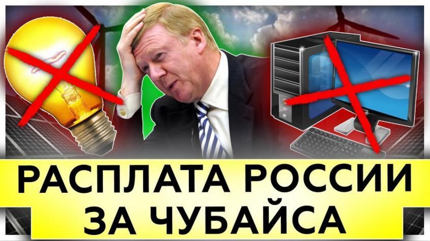 Расплата России за Чубайса. Реальная зеленая энергетика