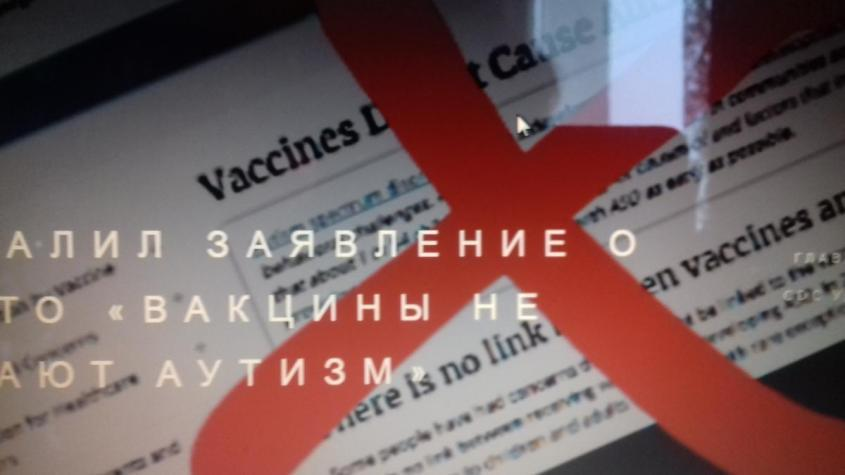 Молодым мамочкам на заметку: CDC удалил заявление о том, что «вакцины не вызывают аутизм»