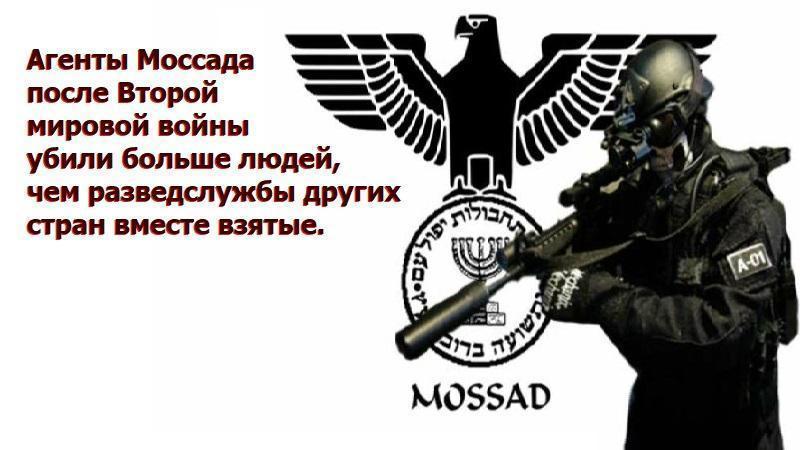 Израильская спецслужба Моссад – мировой лидер по числу целенаправленных терактов