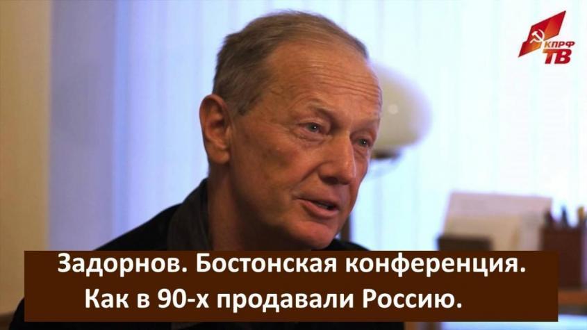 Михаил Задорнов о ЦРУ и о продажной еврейской элите в России... Откровенное интервью