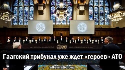 Гаагский трибунал уже ждёт украинских «героев» АТО