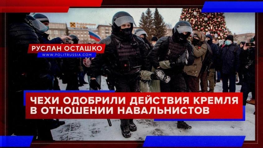 Рядовые чехи о действиях властей России в отношении навальнистов