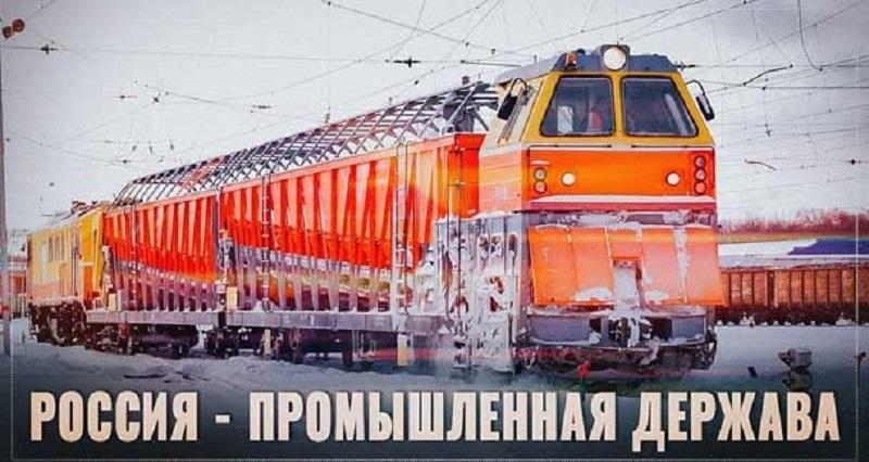 Россия – мощная промышленная держава. Кажется малозначительная новость, но если не мыслить масштабно