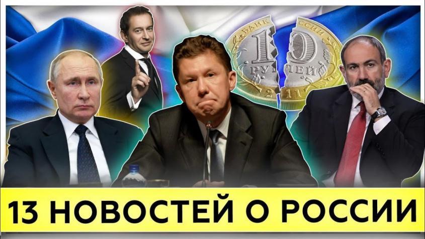 13 позитивных новостей про Россию. Северный поток – 2. Внешний долг. Газпром