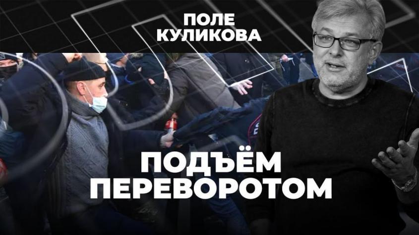 Чего хотят «заказчики протестов»? Наша стратегия. Путин создаёт многополярный мир