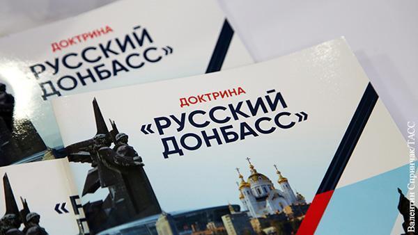 Интеграция. Донбасс обозначил выход из украинского тупика