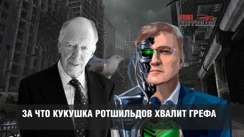 За что кукушка Ротшильдов хвалит Сбер ростовщика Грефа