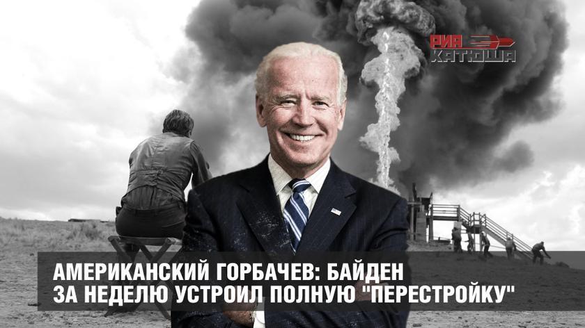 Американский Горбачев: Байден за неделю устроил полную