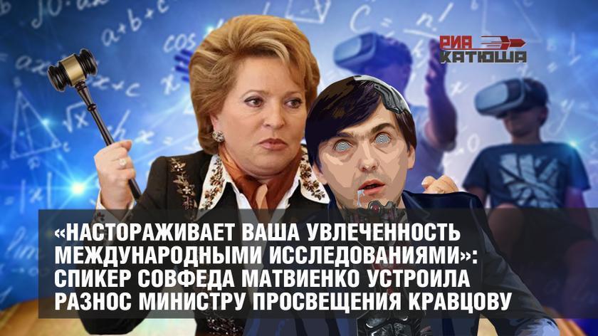 Спикер Совфеда Валентина Матвиенко устроила разнос министру просвещения Кравцову