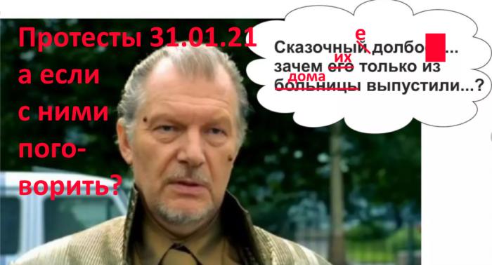 Протесты в России 31.01.21: «Сказочные долбодятлы и зачем их только из дому выпустили»?