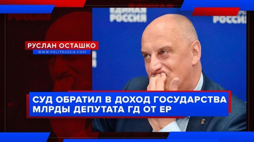 Суд обратил в доход государства млрды депутата ГД от ЕР
