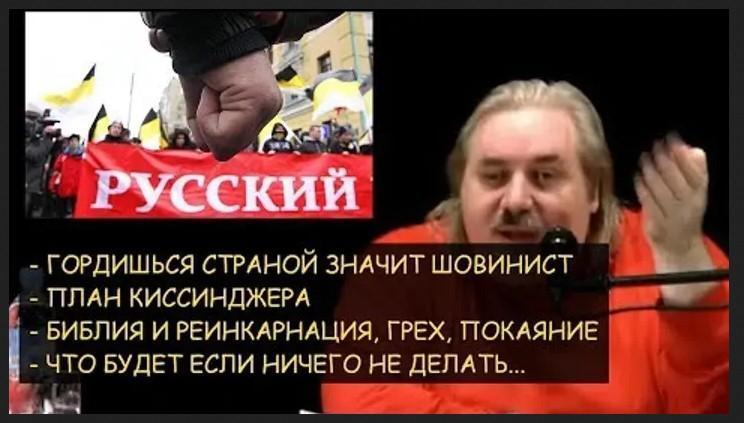 Н.Левашов: Любишь Россию – значит Шовинист! План Киссинджера. Библия и реинкарнация, грех и покаяние