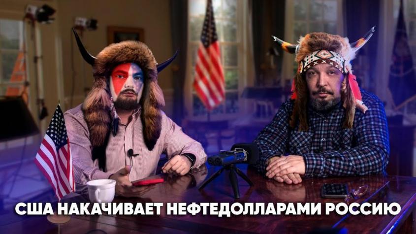Борис Марцинкевич: США накачивают нефтедолларами Россию