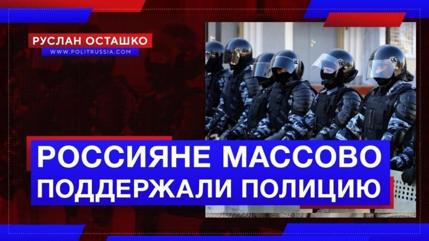 Жители России массово поддержали действия полиции против навальнистов