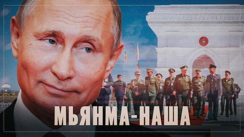 Мьянма-наша. Путин с Шойгу преподнесли «подарок» на инаугурацию Байдену